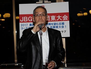 池澤良順JBGA会長による乾杯