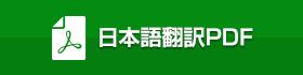 日本語翻訳PDF(リンクバナー)