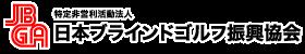 JBGA 日本ブラインドゴルフ振興協会