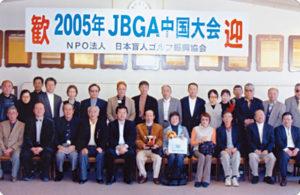 2005年 - 平成17年